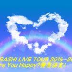 ARASHI LIVE TOUR 2016-2017 Are You Happy?発売日は?初回限定盤と通常盤の違いは?