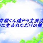 先に生まれただけの僕!ストーリーや共演者は?櫻井翔くんが演じる役とは?